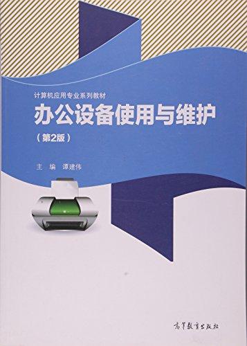 办公设备使用与维护(第2版计算机应用专业系列教材)