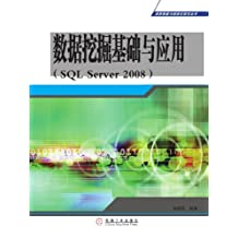 数据挖掘基础与应用(SQL Server 2008) (商务智能与信息化技术丛书)