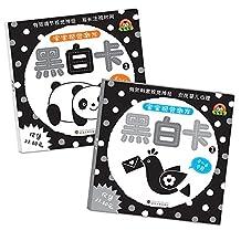 宝宝视觉激发卡:黑白卡系列(套装共2册)
