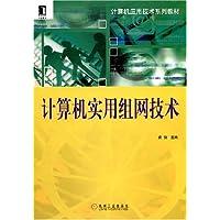 计算机应用技术系列教材•计算机实用组网技术