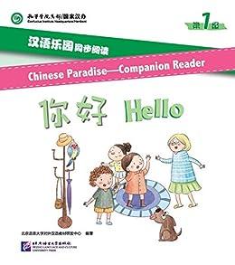 """""""汉语乐园同步阅读(第1级):你好"""",作者:[北京语言大学对外汉语教材研发中心]"""