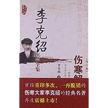 李克绍医学全集:伤寒解惑论(修订版)