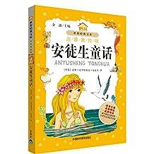 小书房•世界经典文库:安徒生童话(注音美绘版)