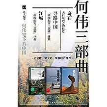 何伟三部曲套装【上海译文出品!何伟写出了我们熟视无暏的中国,边界广阔、引人深思。一部了解中国文化和社会发展的必读书目!】 (译文纪实)