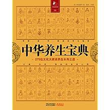中华养生宝典:275位文化大师谈养生长寿之道 (决定健康书库)