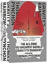 """万有引力之虹(""""梦幻般的复杂情节中充满了物理学、火箭工程学、高等数学、心理学等科技元素,现代文学的巅峰之作。""""——刘慈欣)"""