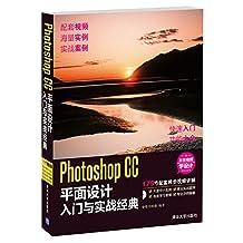 Photoshop CC平面设计入门与实战经典(附光盘)