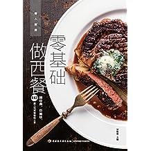 懒人厨房:零基础做西餐