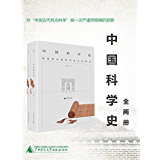 """中国科学史(全两册,对""""中国古代有无科学""""做一次严谨而明确的回答!)"""