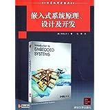 国外计算机科学经典教材:嵌入式系统原理、设计及开发