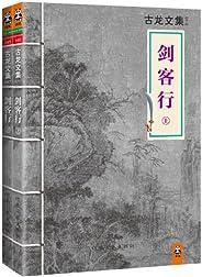 古龙文集·剑客行(套装共2册)(读客知识小说文库)