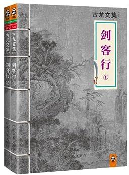 """""""古龙文集·剑客行(套装共2册)(读客知识小说文库)"""",作者:[古龙]"""