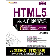 HTML5从入门到精通(第2版)