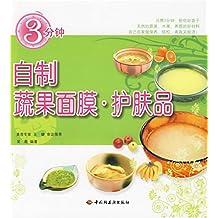 3分钟自制蔬果面膜•护肤品
