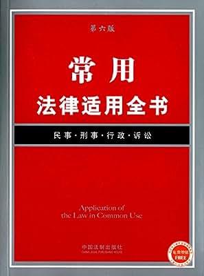 常用法律适用全书.pdf