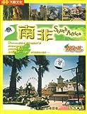 南非假日之旅(VCD)