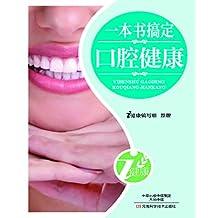 一本书搞定口腔健康
