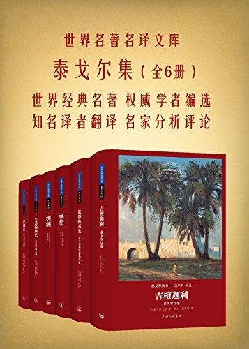 泰戈尔集(全六册)
