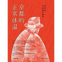 京都的正常体温:哲学家写的城市指南【日本知名哲学家鹫田清一畅销好评之作。字里行间透露着哲学家的诙谐敏锐和通晓生活者举重若轻的从容,提供一种关于京都这个城市的独特解读和必要视角】