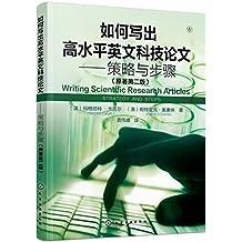 如何写出高水平英文科技论文——策略与步骤(原著第二版)