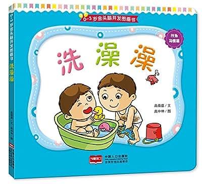 0-3岁金头脑开发图画书:行为习惯篇·洗澡澡.pdf