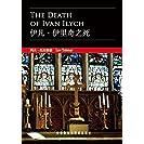 伊凡·伊里奇之死(外研社双语读库) (English Edition)