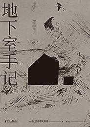 """地下室手记(豆瓣9.2分,世界文学经典。陀思妥耶夫斯基通过""""地下室人""""发问:怎样生活更好?是廉价的幸福,还是崇高的苦难?)(果麦经典)"""