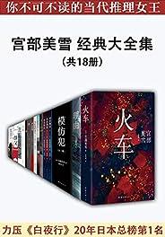 宮部美雪經典大全集(共18冊)