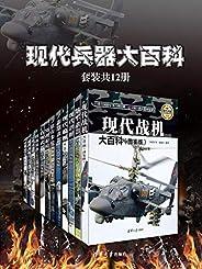 現代兵器大百科(套裝共12冊)