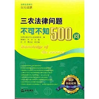 三农法律问题不可不知500问.pdf