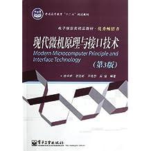 电子信息类精品教材:现代微机原理与接口技术(第3版)