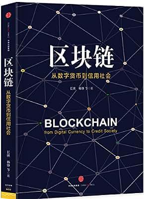 区块链:从数字货币到信用社会.pdf