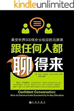 跟任何人都聊得来:最受世界500强企业欢迎的沟通课(蔡康永高度认同:写给内向者的沟通书;长期高踞kindle畅销榜前十名)