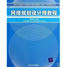 网络规划设计师教程 (全国计算机技术与软件专业技术资格(水平)考试指定用书)
