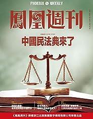 中國民法典來了  香港鳳凰周刊2020年第18期