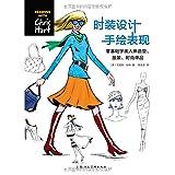 零基础学画人体造型·服装·时尚单品·W:时装设计手绘表现