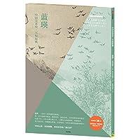 中国美术史·大师原典系列:蓝瑛·澄观图册十二开、仿古山水册十二开 、画花鸟册十二开