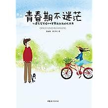 青春期不迷茫:心理专家写给10~18岁男孩女孩的成长书(春期男孩女孩的心灵成长书)