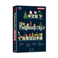 中文版Photoshop CS6.0完美互动手册(附光盘)