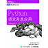 Python语言及其应用 (图灵程序设计丛书)
