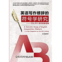 英语写作修辞的符号学研究