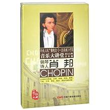 音乐大讲堂•西方古典音乐篇:钢琴诗人肖邦(6CD)