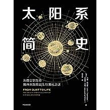 太阳系简史(从微尘到生命,揭开太阳系诞生与演化之谜;一本书了解太阳系的基本知识,写给文科生的太阳系简史!)