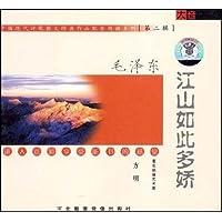 江山如此多娇(CD)