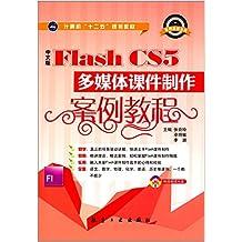 """中文版Flash CS5多媒体课件制作案例教程 (计算机""""十二五""""规划教材·案例教程系列)"""