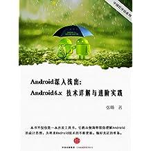 Android深入浅出 (地铁大学)