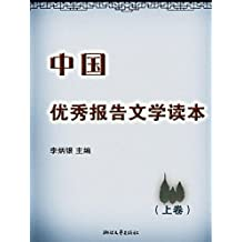 中国优秀报告文学读本