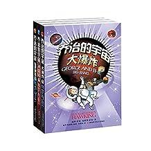 乔治的宇宙大爆炸+乔治的宇宙秘密钥匙+乔治的宇宙寻宝记(套装共3册)