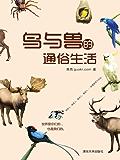 鸟与兽的通俗生活·果壳阅读