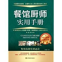 餐馆厨师实用手册 (唯高餐饮经典书库)